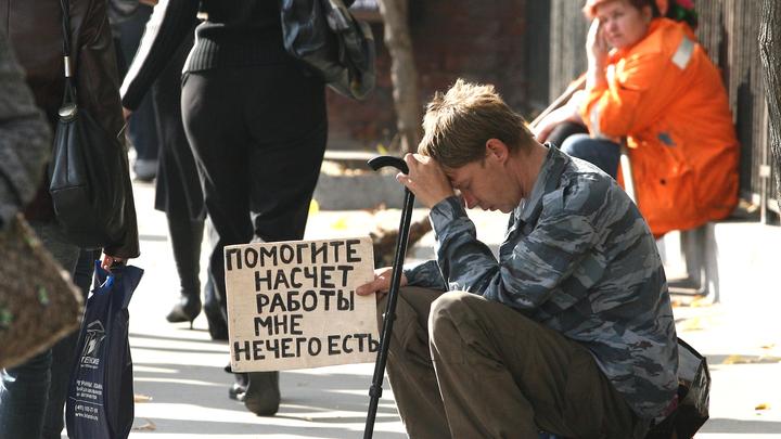 Девятнадцать млн жителей России станут маргиналами? ВШЭ пугает прогнозами о бедности
