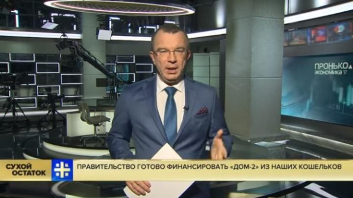 Пробили очередное дно: Чиновников раскритиковали за растрату бюджета на передачи типа Дом-2 - Пронько