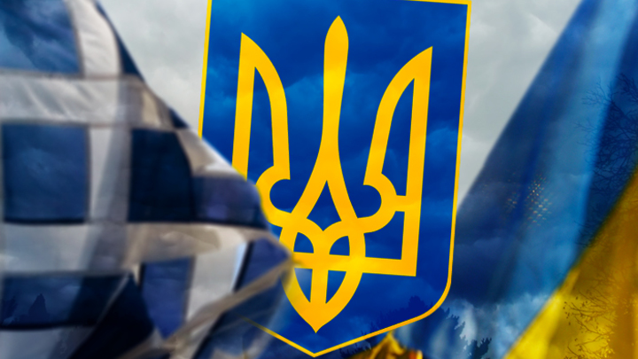 Афинская катастрофа: Греческий мир в украинском расколе