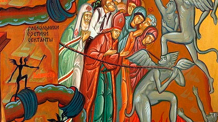 «Осторожно – ряженые самозванцы!»: Псевдоправославные секты на постсоветском пространстве