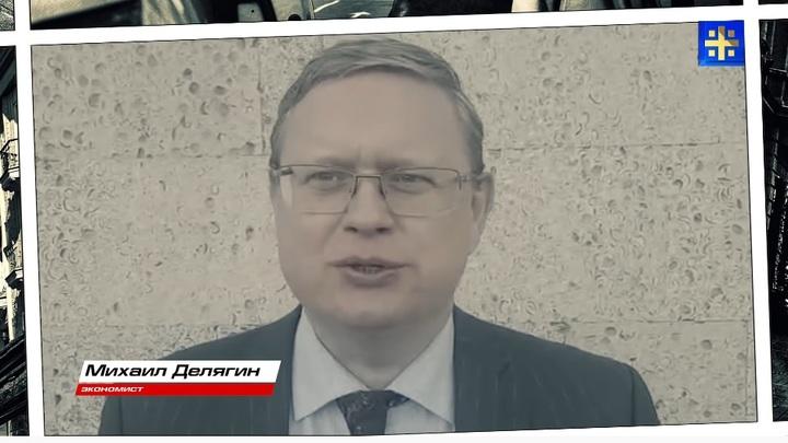 Появилась робкая-робкая надежда: В Госдуме восстали против финансово-экономического разврата - Делягин