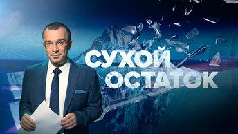 Юрий Пронько: Свыше 280 млн рублей в день - скорость воровства денег чиновниками