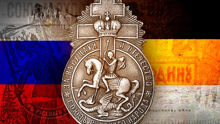 Союз русского народа как пример для современной политической жизни России