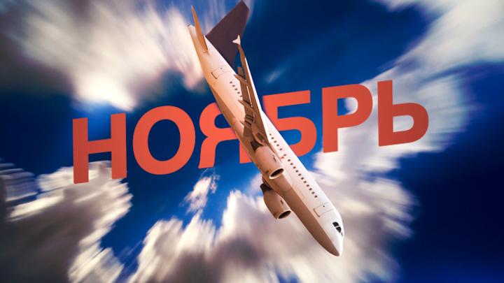 Почему не стоит летать 28 ноября: Печальная статистика