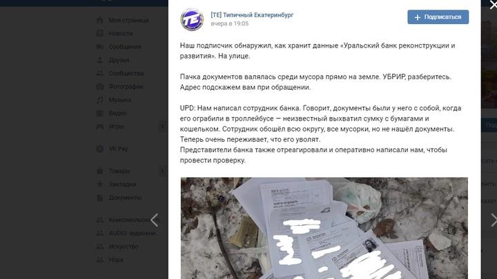 Грубейшее нарушение банковской тайны: Документы российских клиентов нашли среди мусора