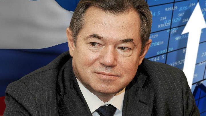 Сергей Глазьев: ЦБ довел экономику России до инфаркта