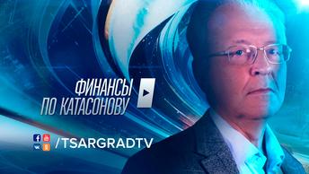 Финансы по Катасонову: итоги 2019
