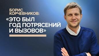 Борис Корчевников: Это был год  потрясений и вызовов
