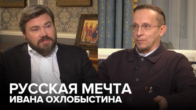 Русская мечта Ивана Охлобыстина