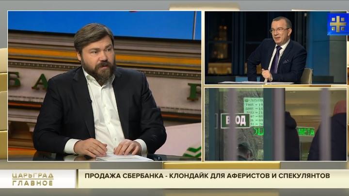 Продажа Сбербанка - афера или сделка века? Пронько и Малофеев о расследовании