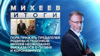 Пора прижать предателей Родины и подонков: Михеев неожиданно высказался о Путине и коронавирусе