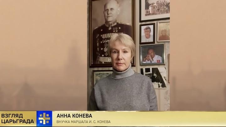 Внучка маршала Конева ответила неблагодарной Европе: Тяжёлые, грустные эмоции