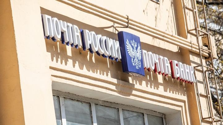 Почта Челябинской области просит своих клиентов остаться дома