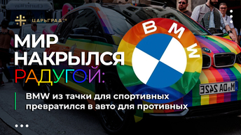 Мир накрылся радугой: BMW из тачки для спортивных превратился в авто для противных