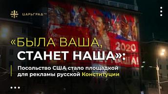 Была ваша. Станет наша: Посольство США стало площадкой для рекламы русской Конституции