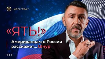 Ять! Американцам о России расскажет… Шнур
