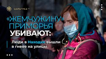 Жемчужину Приморья убивают: Люди в Находке вышли в гневе на улицы