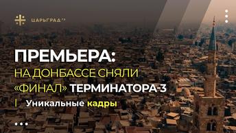 Премьера: На Донбассе сняли «финал Терминатора-3». Уникальные кадры