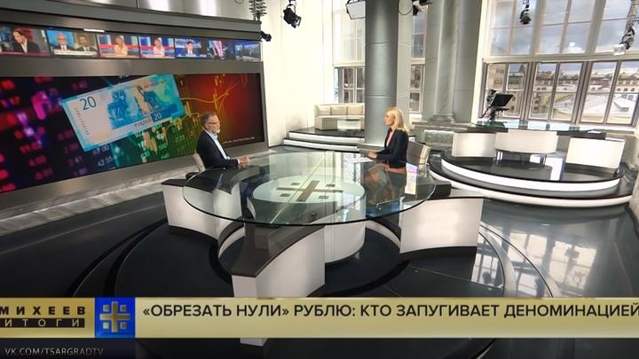 Не деноминация, а война: Михеев рассказал, откуда вылезло обрезание нулей