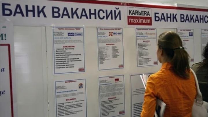 Уровень безработицы в Ростовской области бьёт рекорды: на учёт встали свыше 110 тысяч человек