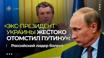 Экс-президент Украины жестоко отомстил Путину: Российский лидер болен?