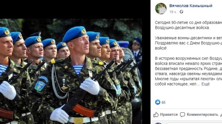 Пристыдили: В Ростове депутат удалил позорное поздравление с Днём ВДВ с фото украинских десантников
