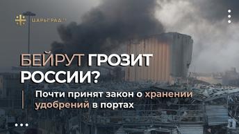 Бейрут грозит России? Почти принят закон о хранении удобрений в портах