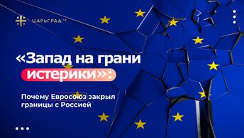 Запад на грани истерики: Почему Евросоюз закрыл границы с Россией