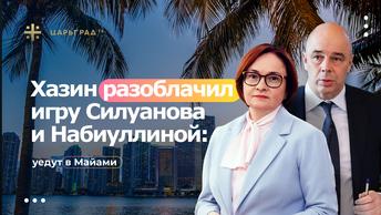 Хазин разоблачил игру Силуанова и Набиуллиной: уедут в Майами