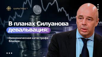 В планах Силуанова девальвация: Экономическая катастрофа близка