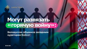 Могут развязать горячую войну: Белоруссия объявила западным кураторам бойкот
