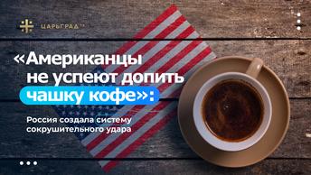 Американцы не успеют допить чашку кофе: Россия создала систему сокрушительного удара