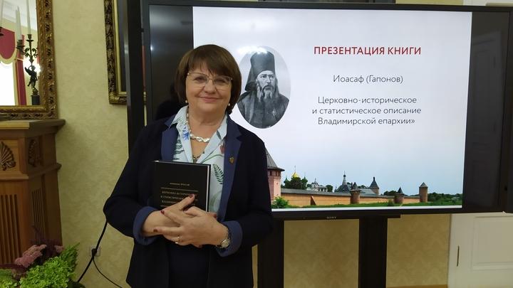 Пропавшие реликвии: во Владимире презентовали книгу, написанную в середине 19