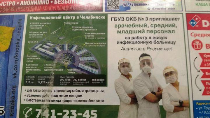 В Челябинске в поликлинике уволились сразу все сотрудники неотложной помощи