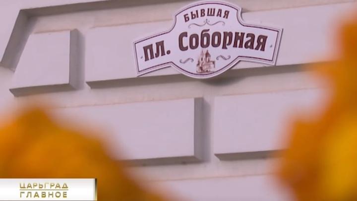 Опыт Тарусы по возвращению исторических имён улицам обещал поддержать новосибирский депутат