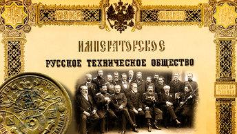 Великая держава: Русское техническое общество