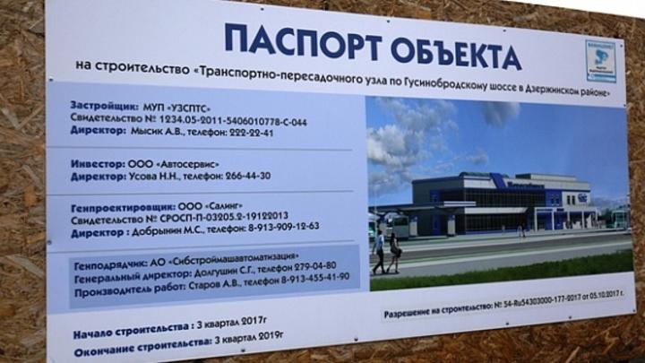 Новосибирцы жалуются на неудобное местоположение нового автовокзала