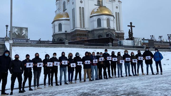 Акция в Екатеринбурге