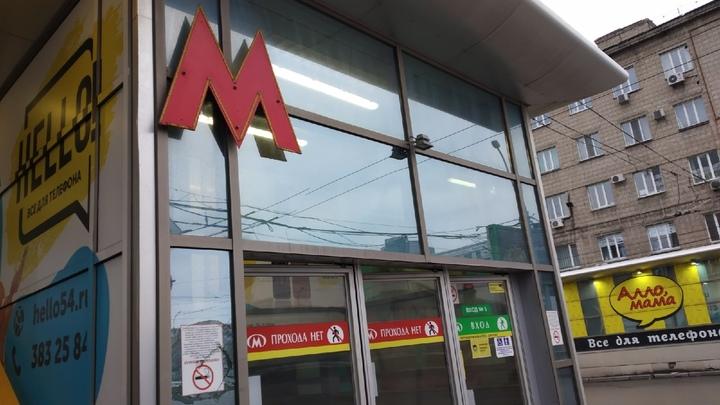 Проезд в метро Новосибирска может подорожать с 15 декабря