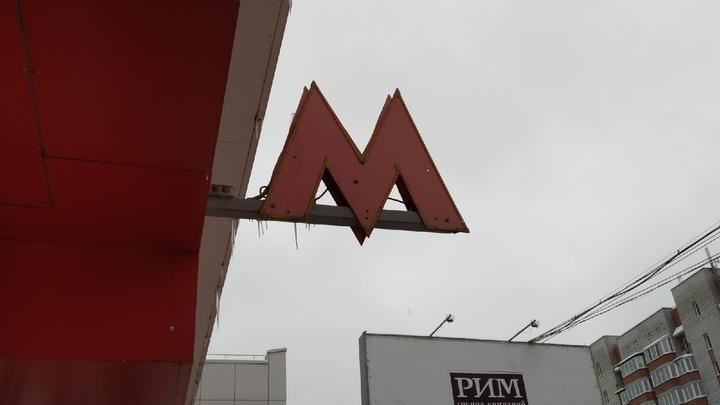 Две станции новосибирского метрополитена изменят график работы