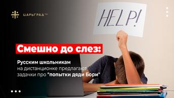 Смешно до слез: Русским школьникам на дистанционке предлагают задачки про попытки дяди Бори