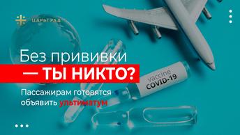 Без прививки - ты никто? Пассажирам готовятся объявить ультиматум