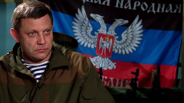 Александр Захарченко: Украина распадется на княжества