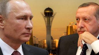 Путин и Эрдоган: Астана - это новая Женева