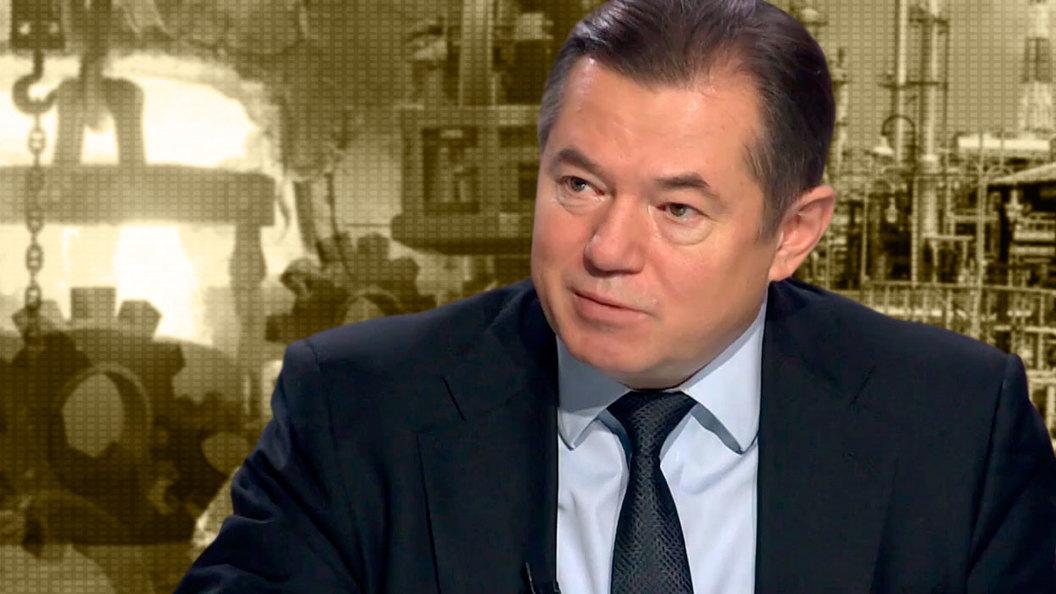 Сергей Глазьев: Мы рискуем стать Бразилией