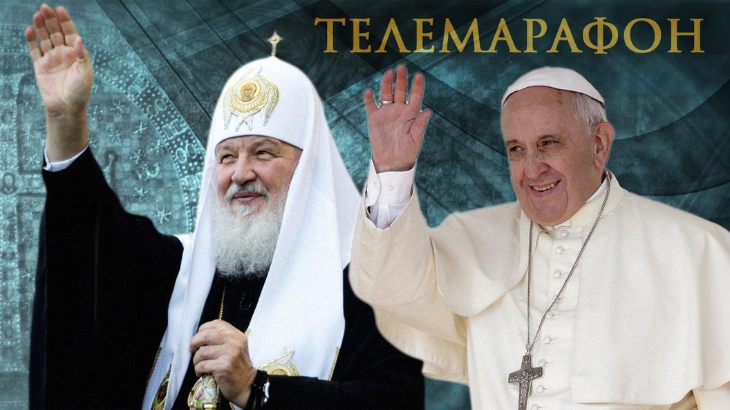 Встреча тысячелетия на +Царьграде+
