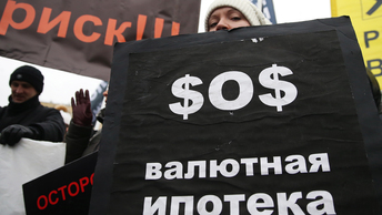 К валютным ипотечникам так и не вышли: Омерзительно не думают о своем народе