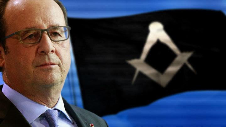 Олланд признал ведущую роль масонства во французской политике