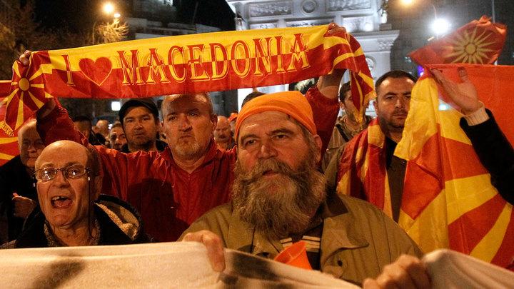 Запад ликвидирует Македонию