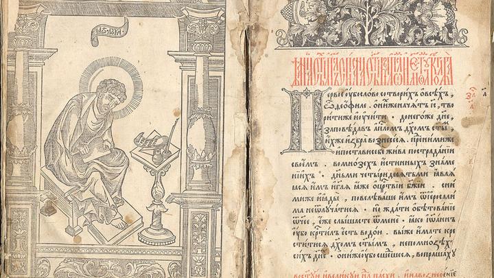 Хронология вечности: День православной книги